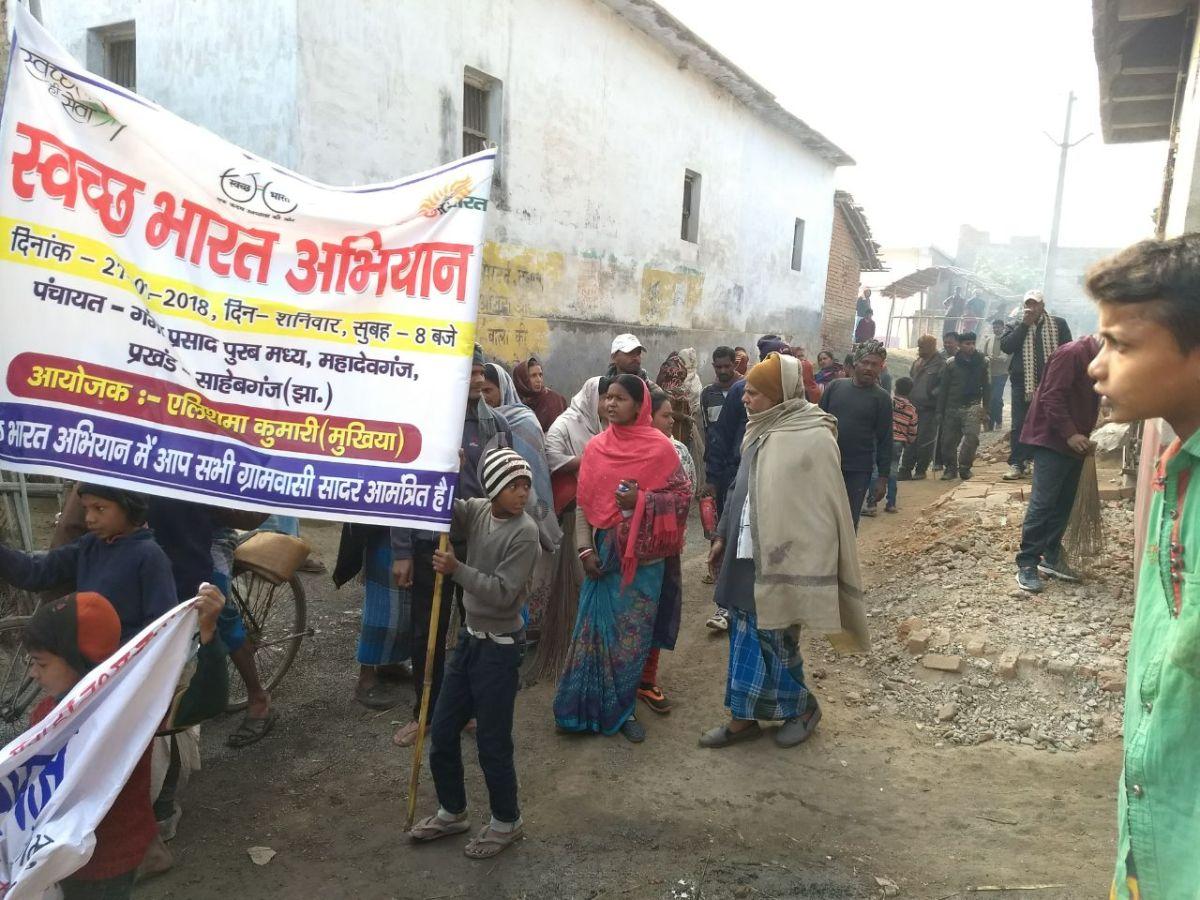 गंगा प्रसाद पूरब मध्य पंचायत में चलाया गया स्वच्छता अभियान
