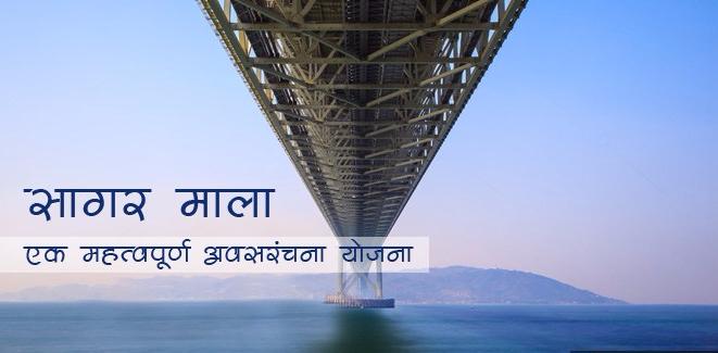 sagarmala-project_hindi